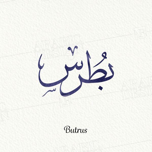 Butrus Arabic Design Calligraphy Arabic Calligraphy Arabic Calligraphy Design