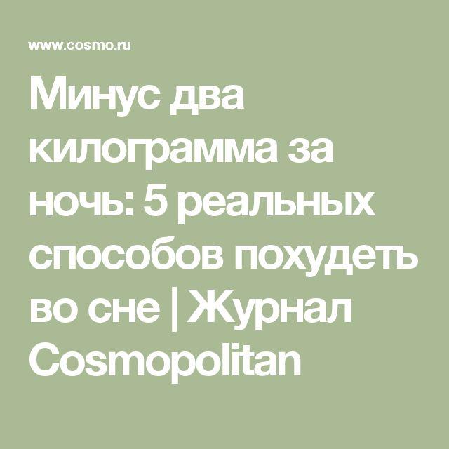 Минус два килограмма за ночь: 5 реальных способов похудеть во сне   Журнал Cosmopolitan