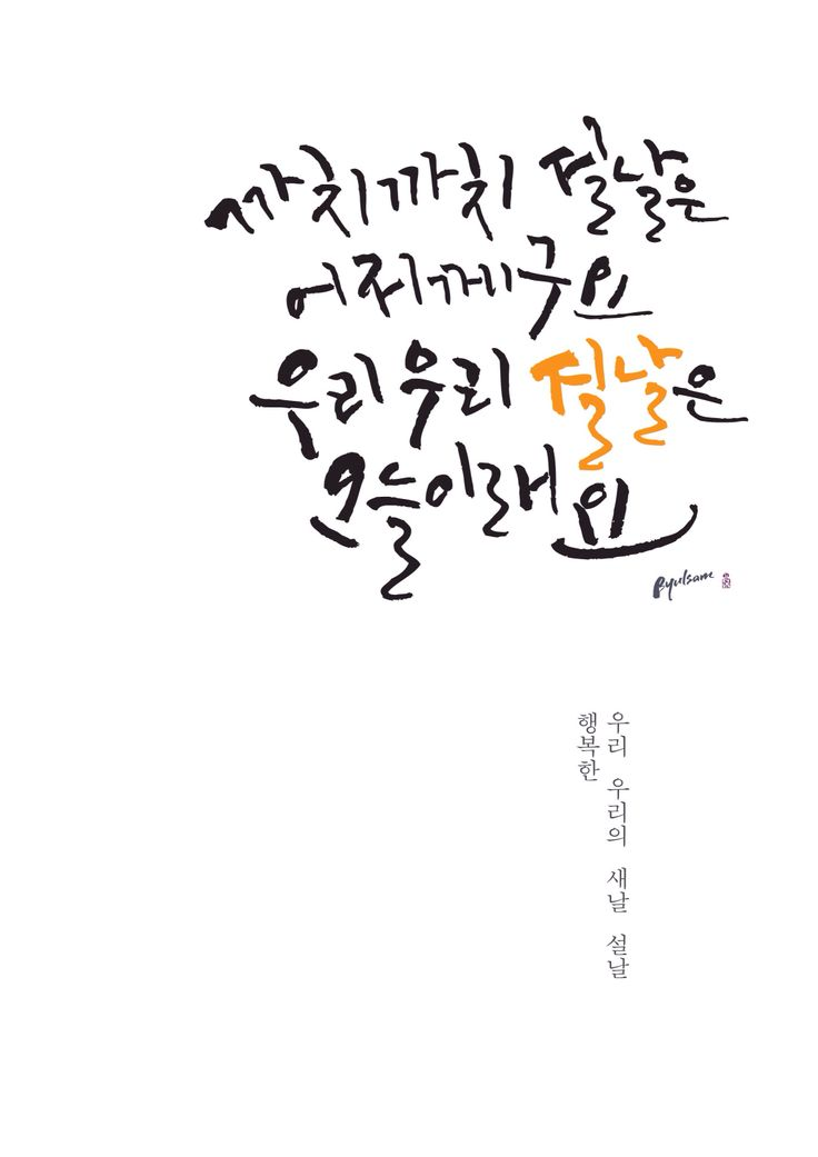 Korean Calligraphy by Byulsam  - Lunar New Year's Day!!