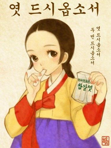 http://k-phenomen.com/2014/12/17/12-illustrateurs-coreens-que-vous-devriez-connaitre/ South Korean illustrator Obsidian (also known as Huk-yo-suk)