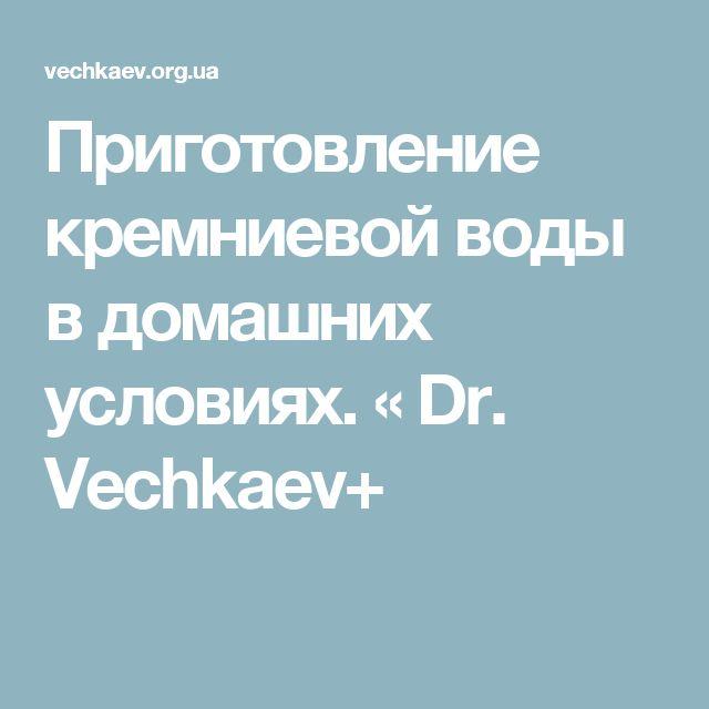 Приготовление кремниевой воды в домашних условиях. «  Dr. Vechkaev+