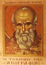 Βιβλίο Η τεχνική της αγιογραφίας Συγγραφέας:Βράνος Ιωάννης Χ.  ISBN: Εκδόσεις:Πουρναράς Π. Σ. Αγιογραφία