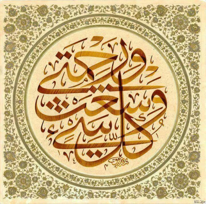 (ورحمتي وسعت كل شيء) ثلث جلي الخطاط محمد فاروق الحداد.