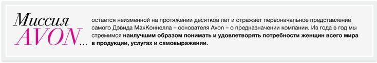 О компании - AVON Продукты