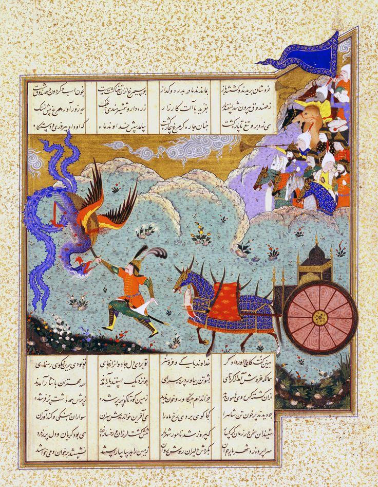 "Miniature from a copy of Firdawsi's Shah-nama. ""Isfandiyar's Fifth Ordeal; He Must Slay the Simurgh"" Iran, Tabriz; between 1520 and 1535"