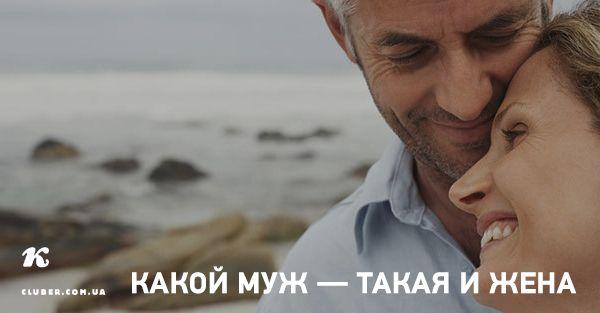 Прекрасная статья Ольги Валяевой о том, что жена может сделать с мужчиной, как она может повлиять на его характер и поступки.