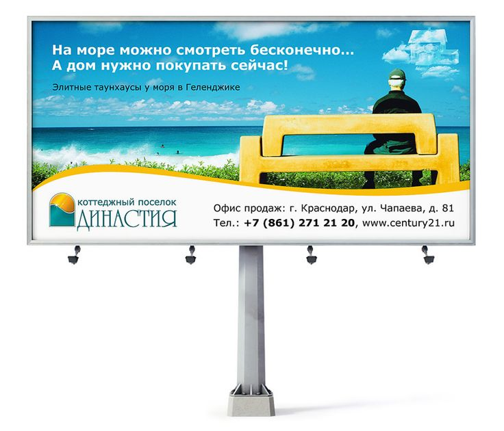 advertising of the cottage settlement - Поиск в Google