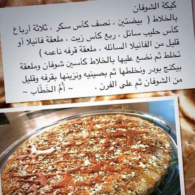 كيكة الشوفان Yummy Food Dessert Ramadan Desserts Desert Recipes