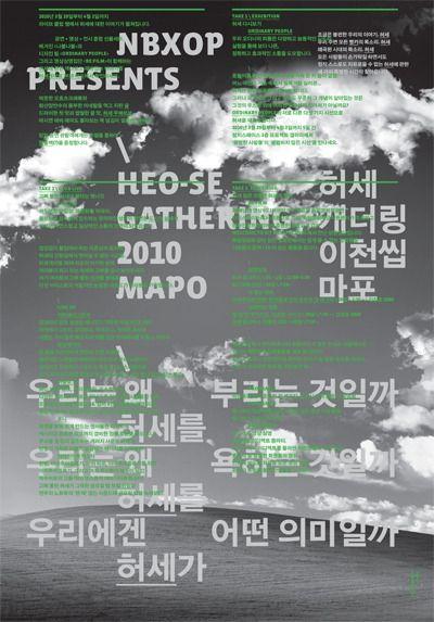 heose gathering 2010 mapo : ORDINARY PEOPLE