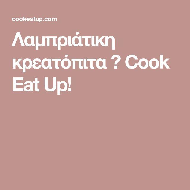 Λαμπριάτικη κρεατόπιτα ⋆ Cook Eat Up!