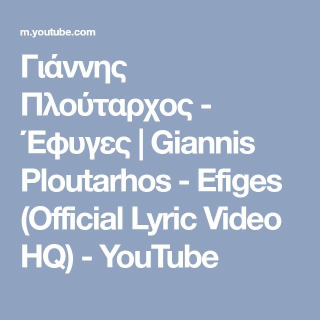 Γιάννης Πλούταρχος - Έφυγες | Giannis Ploutarhos - Efiges (Official Lyric Video HQ) - YouTube