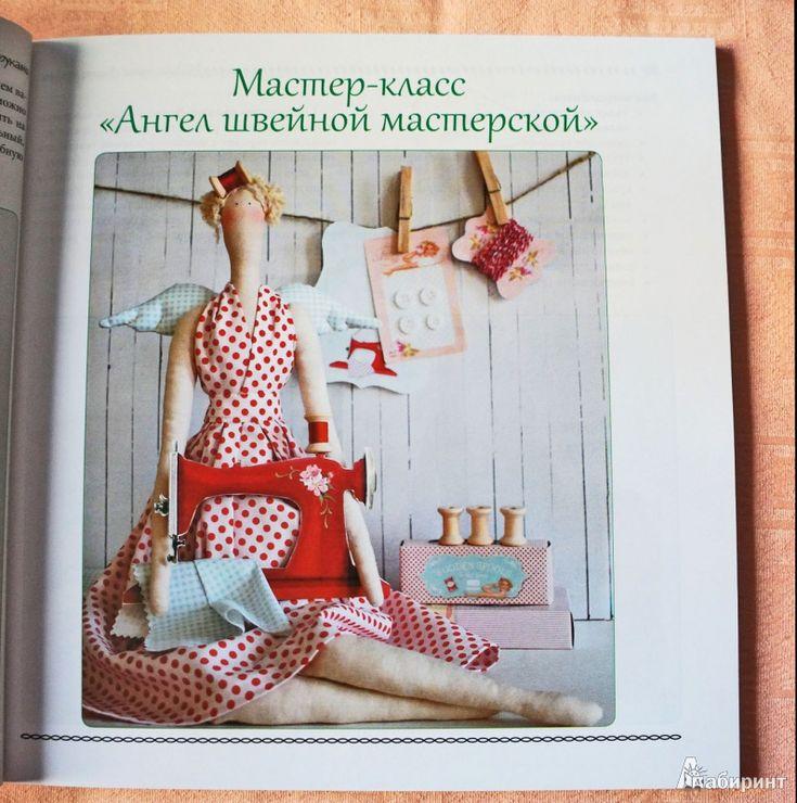 Иллюстрация 5 из 27 для Модные куклы своими руками - Алена Рябцова | Лабиринт - книги. Источник: Бойцова  Наталья