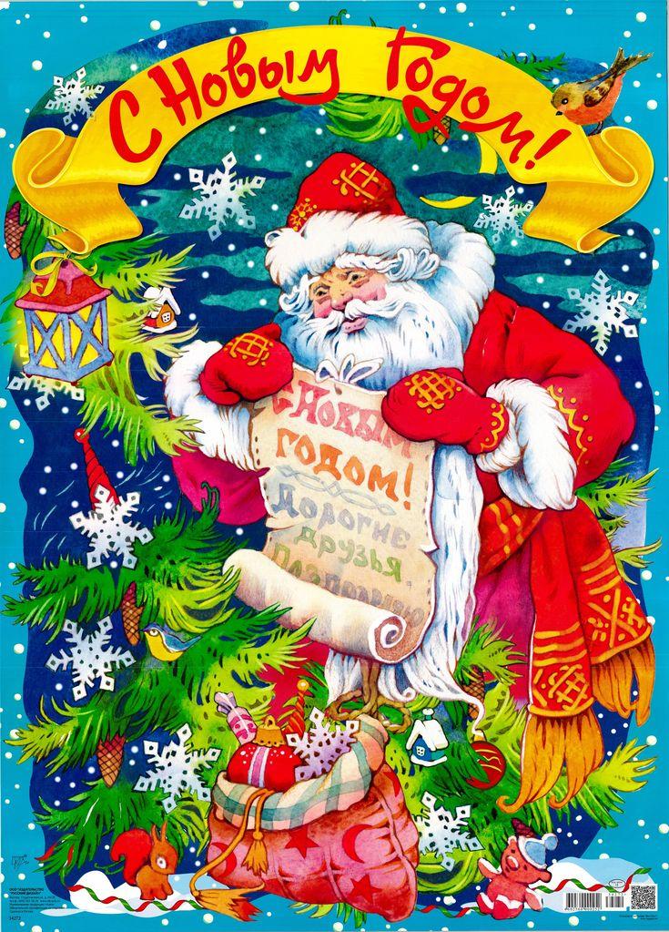 Дню, открытка формат а4 с новым годом