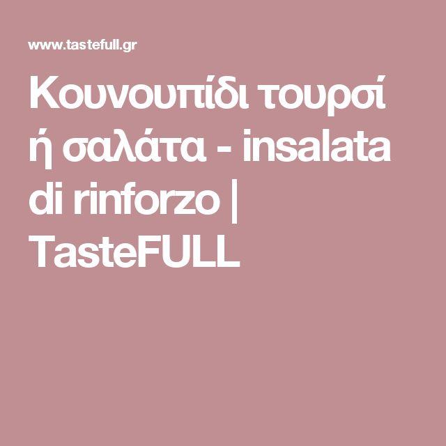 Κουνουπίδι τουρσί ή σαλάτα - insalata di rinforzo   TasteFULL