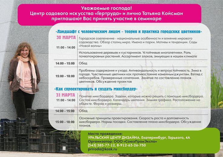 Вебинары Татьяны Койсман в марте