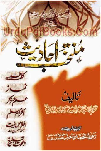 tafseer e mazhari in urdu pdf free