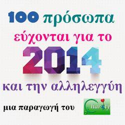 Το e-Charity.gr ευχαριστεί τους αγαπημένους μας φίλους που μοιράστηκαν μαζί μας τις ευχές τους για το 2014.  Διαβάστε τα 100 πρόσωπα που μας εμπιστεύτηκαν τις ευχές τους.  Χρόνια ΚΑΛΑ μέσα σε ΥΓΕΙΑ ΑΛΛΗΛΕΓΓΥΗ και ΑΓΑΠΗ.   e-Charity.gr / όπως λέμε ΑΛΛΗΛΕΓΓΥΗ