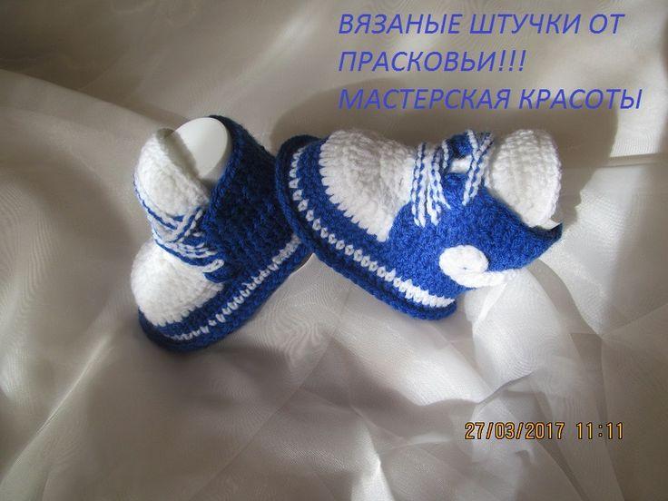 Хотите приобрести уникальную обувь для своего малыша ?  Такие пинетки одинаково хорошо будут смотреться и на мальчике, и на девочке.  Хорошо сидят на ножке. Фиксируются с помощью шнуровки.  Возможно изготовление на любую ножку и в любом цвете. Цена в зависимости от размера будет меняться.