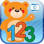 App name: Counting in Hebrew 123. Price: $0.99. Category: . Updated:  Apr 02, 2012. Current Version:  1.0. Size: 7.10 MB. Language: . Seller: . Requirements: Compatible with iPhone 3GS, iPhone 4, iPhone 4S, iPod touch (3rd generation), iPod touch (4th generation) and iPad.Requires iOS 4.3 or later.. Description: If you're teaching your child   to count in HEBREW, Counting i  n HEBREW 123 is for you.Sound   & VoiceDesigned by professiona  l preschool teachers, counting    .