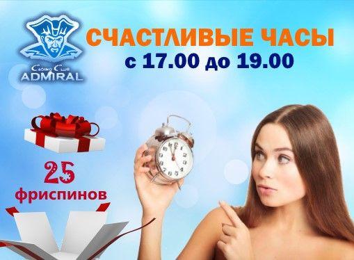 Казино Адмирал запускает акцию «Счастливые часы». Казино Адмирал объявило о запуске новой акции под названием «Счастливые часы от Адмирал», благодаря которой можно будет выиграть и вывести реальные деньги. Каждую пятницу с 17:00 по 19:00 по Москве можно получить 25 �