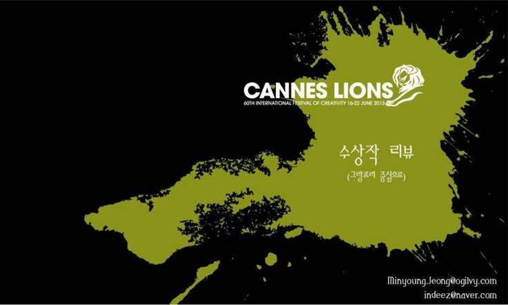 2013-cannes-lions-grand-prix-review-23272182 by Minyoung Jeong via Slideshare