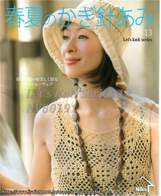 Let's Knit Series No. 13, 2011. Comments: LiveInternet - Russian Service Online Diaries