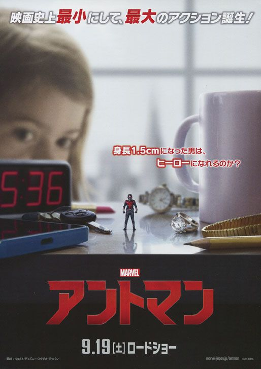 Japanese Movie Posters: 2010s    Ant-Man  USA, 2015  Director: Peyton Reed  Starring: Paul Rudd, Michael Douglas, Evangeline Lilly, Corey Stoll