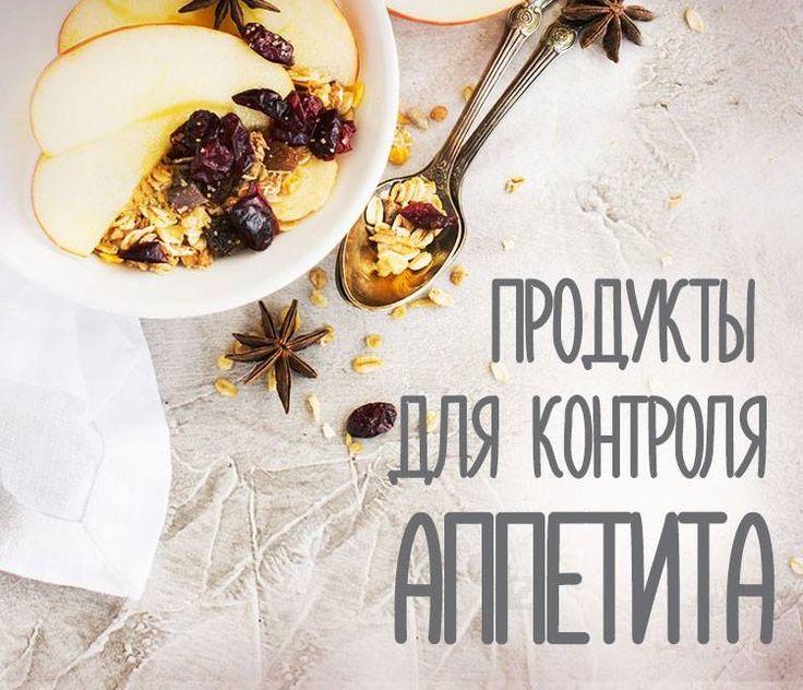 #Голодание лишь раззадоривает #аппетит и приводит к неизбежным срывам. Поэтому вместо бесполезного отказа от еды включите в свой рацион продукты, позволяющие уменьшить #чувство_голода. Они не только помогут вам держать аппетит под контролем, но и насытят #организм необходимыми нутриентами. 1. #Яблоки богаты нерастворимыми пищевыми волокнами, которые заполняют #желудок и создают #ощущение_сытости. Поэтому #диетологи рекомендуют съедать по одному яблоку перед основными приемами пищи – так вам…