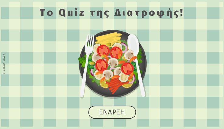 Το Quiz της Διατροφής!