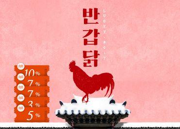[신세계몰] [0102~08] Lucky 2017 반갑닭!