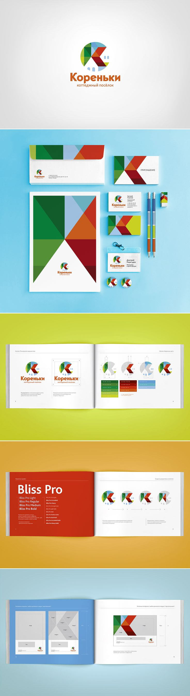 "Logo and corporate identity for the Moscow region cottage village ""Koren'ki""."