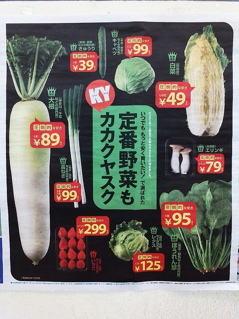 leaflet of Seiyu, a supermarket by Keiko Murate/村手 景子, via Flickr