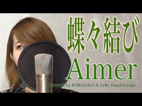 蝶々結び/Aimer(Full Covered by コバソロ & Lefty Hand Cream)歌詞付き - YouTube