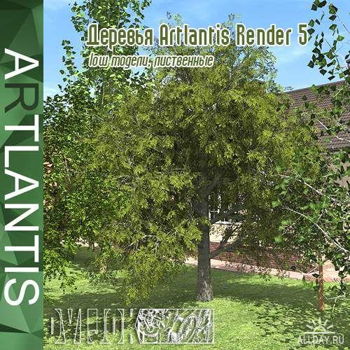 Лиственные деревья для Artlantis 5!