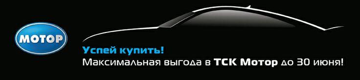 Затрудняетесь в выборе автомобиля? Ищете самое выгодное предложение? Только до 30 июня ТСК Мотор предлагает Вам наиболее популярные модели по специальным ценам с максимальной выгодой: Mitsubishi Outlander; Peugeot 301; Skoda Octavia; Hyundai Solaris; Volkswagen Polo седан; KIA Cerato. Подробности предложения узнайте прямо сейчас по телефонам (8332) 512-000 и (8332) 523-000.