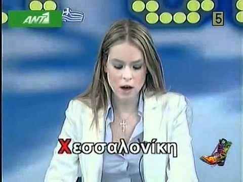 Radio Arvyla - Η 'πιο' κορυφαία παρουσιάστρια