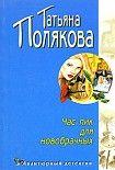 Час пик для новобрачных. Начните читать книги Полякова Татьяна в электронной онлайн библиотеке booksonline.com.ua. Читайте любимые книги с мобильного или ПК бесплатно и без регистрации.