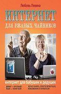 Читать книгу онлайн Интернет для ржавых чайников, Левина Любовь Трофимовна #onlineknigi #книжныйчервь #чтение #read