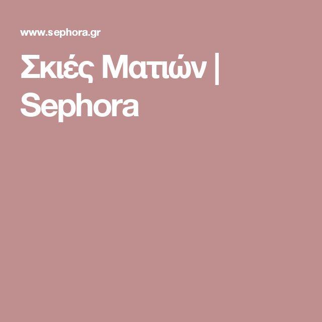 Σκιές Ματιών | Sephora