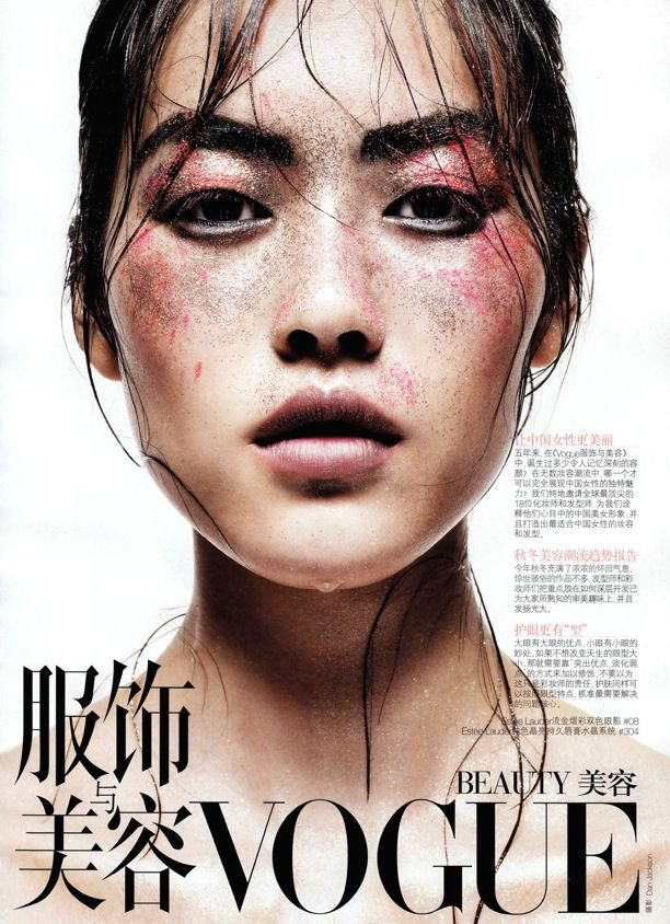 "Vogue China September 2010, ""The Street Strong Woman"""