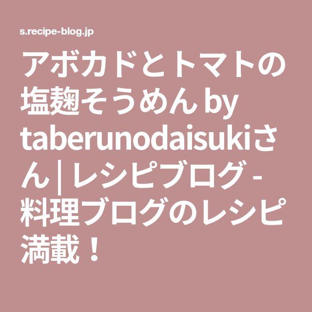 アボカドとトマトの塩麹そうめん by taberunodaisukiさん | レシピブログ - 料理ブログのレシピ満載!