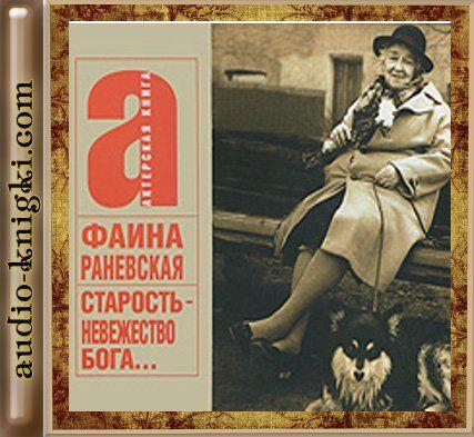 Раневская Фаина - Старость - невежество Бога (2011) MP3