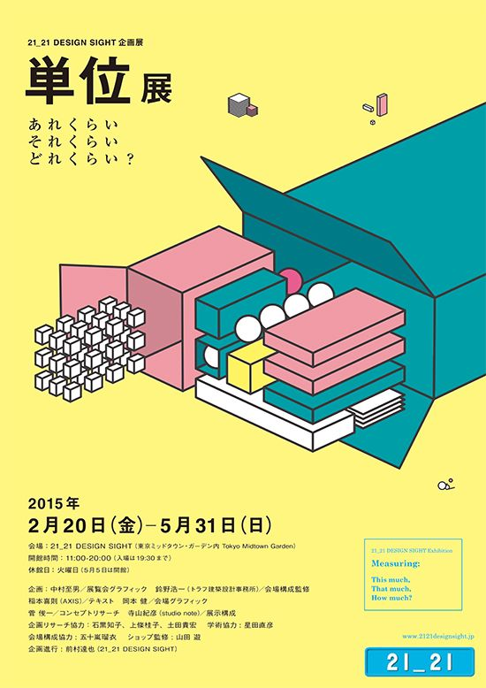 21_21 Design Sight – 单位展 | VOICER|We Voice Life & Art Inspiration