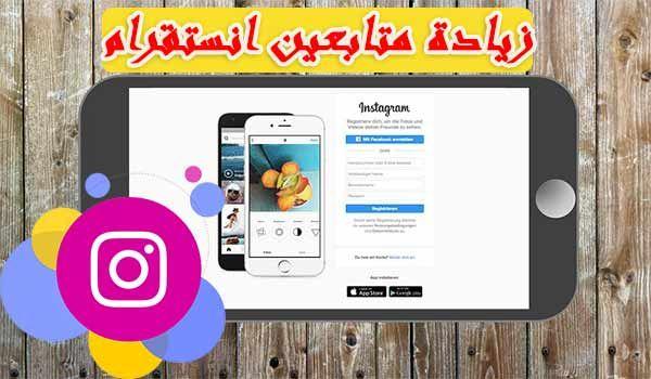 افضل 5 مواقع زيادة متابعين انستقرام مجانا Instagram Followers Instagram Pad