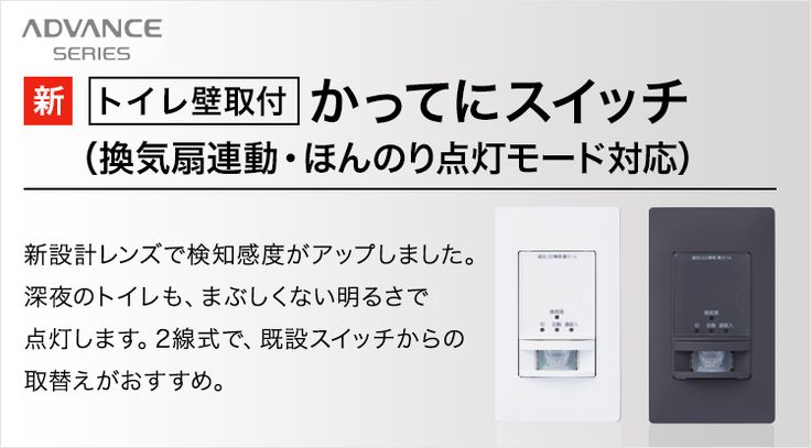 トイレ壁取付 かってにスイッチ 換気扇連動 ほんのり点灯モード対応