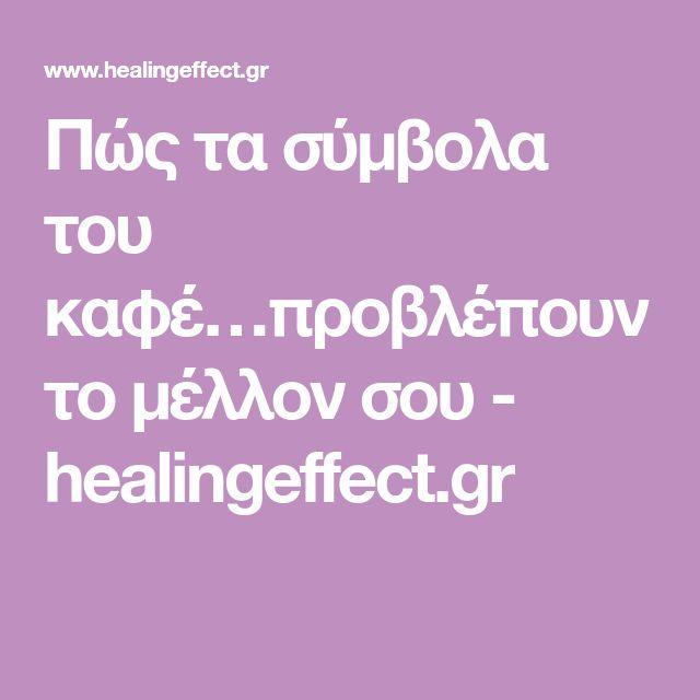 Πώς τα σύμβολα του καφέ…προβλέπουν το μέλλον σου - healingeffect.gr