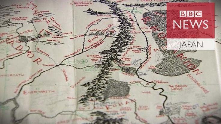指輪物語の作者トールキンの地図想像と現実が交差 - BBC News