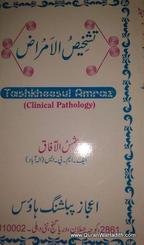 Clinical Pathology Book Pdf
