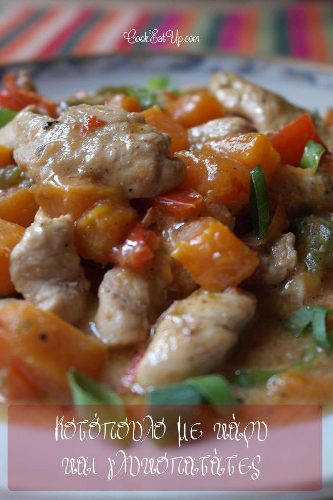 Συνταγή: Κοτόπουλο με κάρυ και γλυκοπατάτα ⋆ CookEatUp
