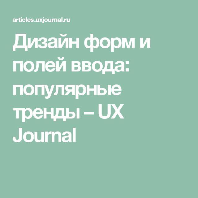 Дизайн форм и полей ввода: популярные тренды – UX Journal